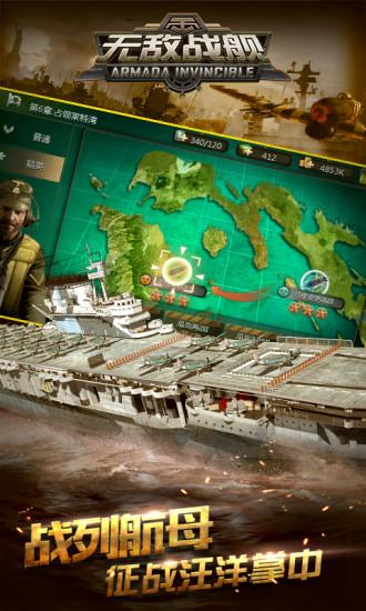 无敌战舰(电脑版)图3
