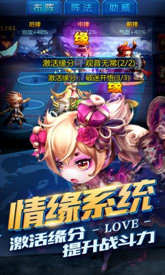 勇敢者西游(电脑版)图2