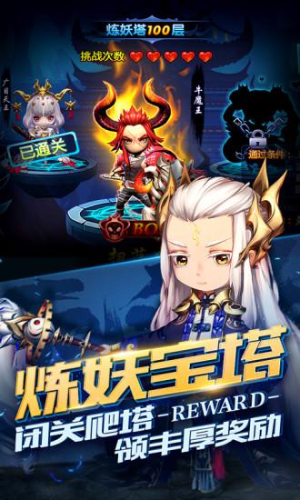 勇敢者西游(电脑版)图3