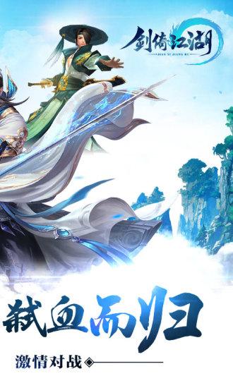 剑倚江湖(电脑版)图2