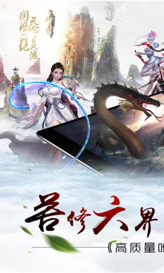 菲狐倚天情缘(电脑版)图1