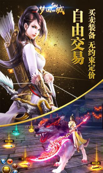 梦回仙域:送S级神武(电脑版)图3