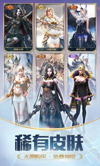 天使纪元:魔幻战场(电脑版)图2