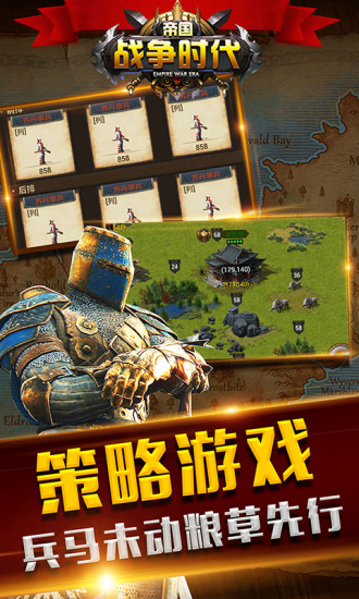 帝国战争时代(电脑版)图1