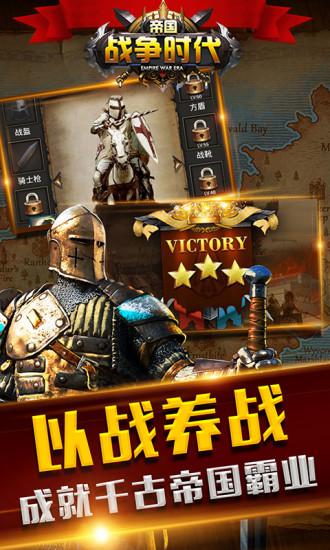 帝国战争时代(电脑版)图2