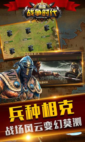 帝国战争时代(电脑版)图3