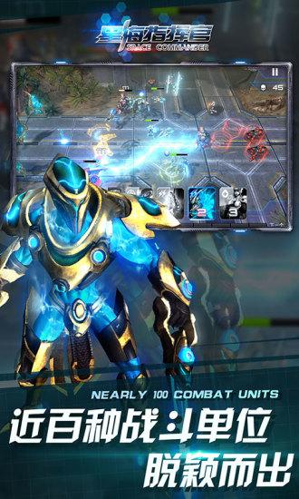 星海指挥官(电脑版)图3