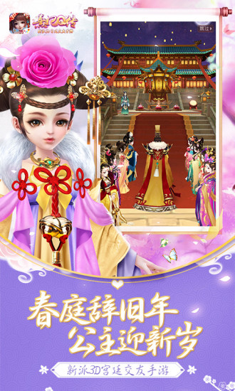 熹妃Q传HD(电脑版)图1