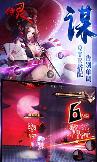 侍灵(电脑版)图3