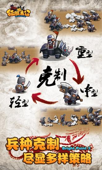 征服吧主公(电脑版)图3
