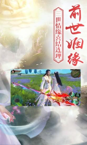渡仙(电脑版)图2