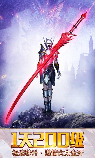 大天使之剑H5:送宝券(电脑版)图2