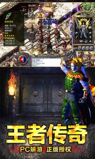 屠龙之刃(电脑版)图2