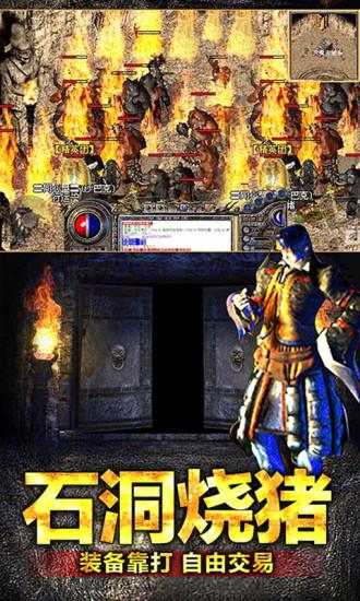 屠龙之刃(电脑版)图3