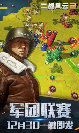 二战风云2(电脑版)图1