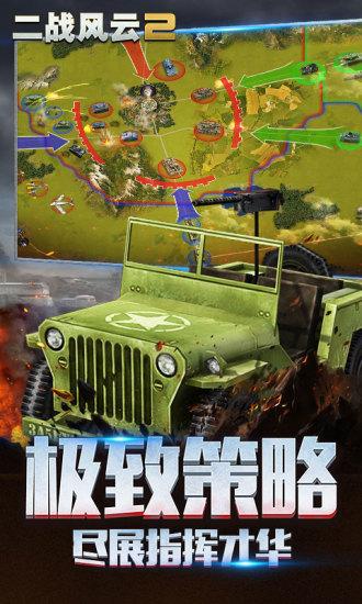 二战风云2(电脑版)图3