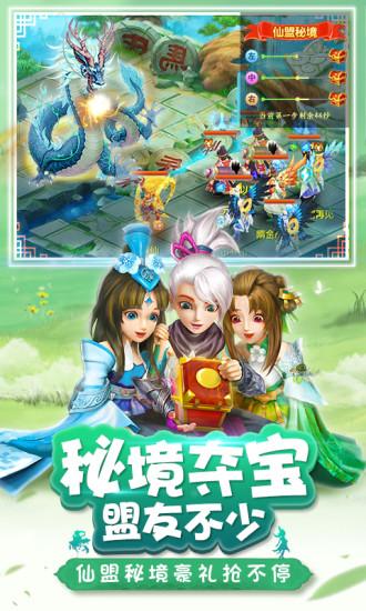 仙凡幻想(电脑版)图2