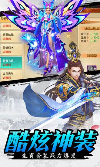 刀剑逍遥(电脑版)图3