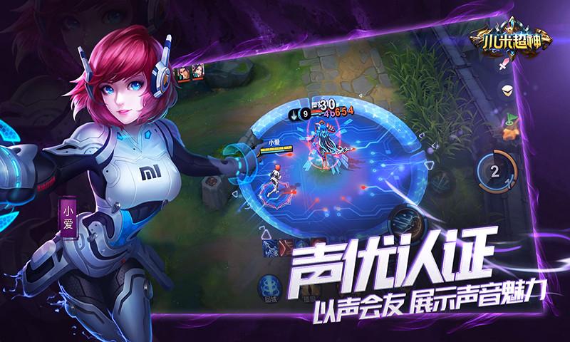 小米超神(电脑版)图2