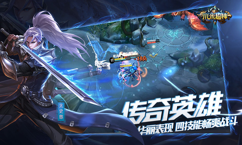 小米超神(电脑版)图3