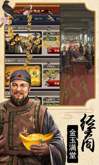 清宫无间斗(电脑版)图2