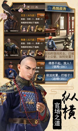 清宫无间斗(电脑版)图3