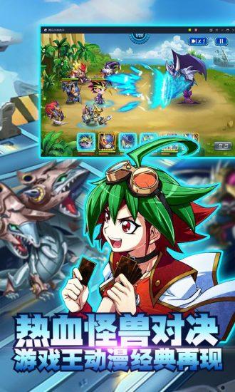 勇士之路-游戏王(电脑版)图2