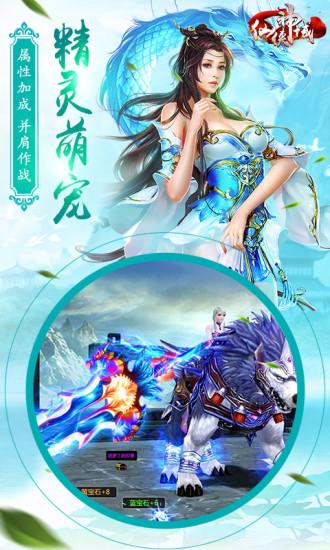 仙侠神域(电脑版)图2
