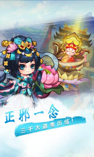 萌幻西游(电脑版)图3
