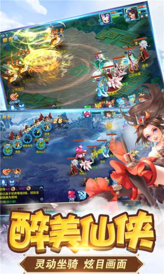大话仙侠(电脑版)图1