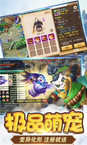 大话仙侠(电脑版)图2