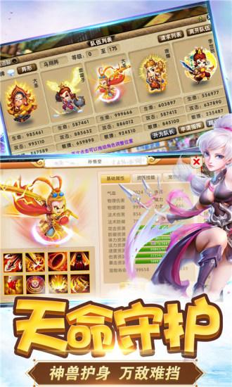 大话仙侠(电脑版)图3