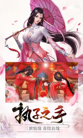 剑侠逍遥(电脑版)图2