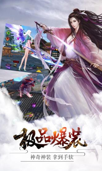 剑侠逍遥(电脑版)图3