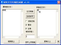 玩转文字多功能生成器图1