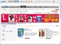 Zubu电子杂志阅读器图1
