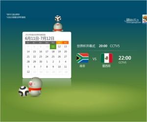 2010世界杯动画屏保图1