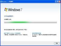 Windows 7 升级顾问图1