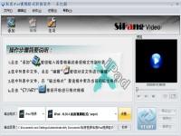 私房iPad视频格式转换器软件图1