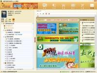 边锋游戏2010 公测版图1
