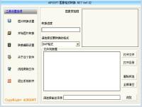 简易图片格式批量转换器图1