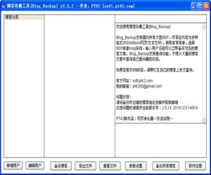 Blog Backup 博客备份软件图1