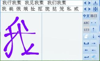 逍遥笔手写输入法图1