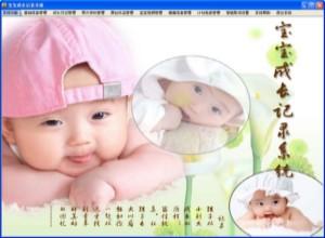 宝宝成长记录系统图1