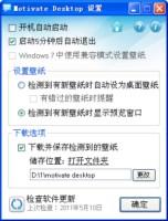 Motivate Desktop图1