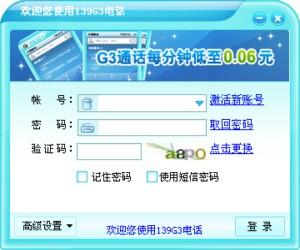 139G3电话图1