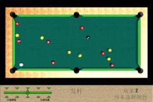 三维台球游戏图1