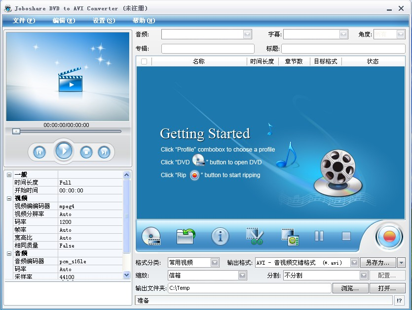 DVD to AVI Converter图1