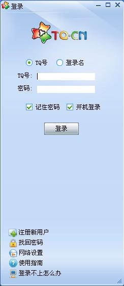 TQ在线客服图1