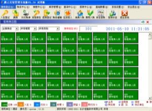 腾云宾馆管理系统图1